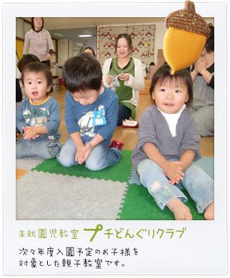 未就園児教室 プチどんぐりクラブ 次々年度入園予定のお子様対象の親子教室です。