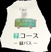 緑コース(緑バス)