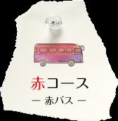 赤コース(赤バス)