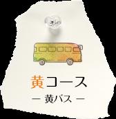 黄コース(黄バス)
