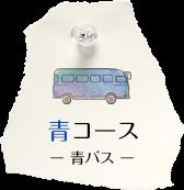 青コース(青バス)